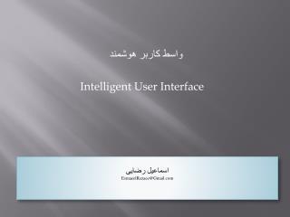 واسط کاربر هوشمند Intelligent User Interface