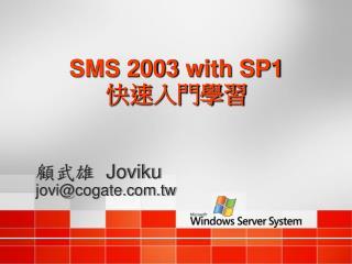 SMS 2003 with SP1 快速入門學習