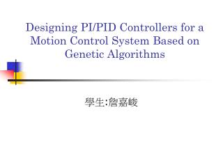 Designing PI/PID Controllers for a Motion Control System Based on Genetic Algorithms