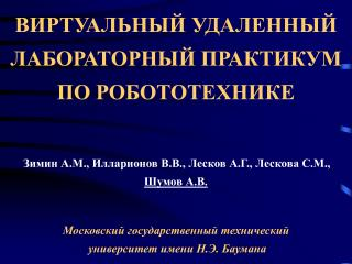 системой через сеть Интернет, сайт которого доступен по адресу:  http :// fms . bmstu . ru .