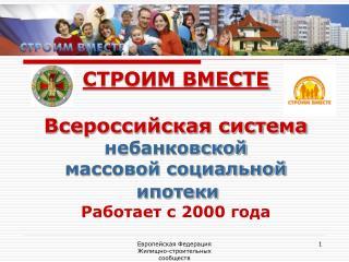 СТРОИМ ВМЕСТЕ Всероссийская система небанковской  массовой социальной             ипотеки