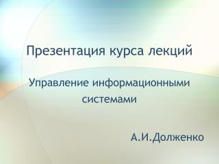 Презентация курса лекций