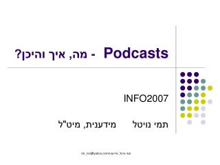 Podcasts - מה, איך והיכן?