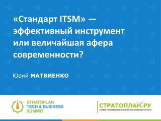 «Стандарт ITSM» — эффективный инструмент или величайшая афера современности?