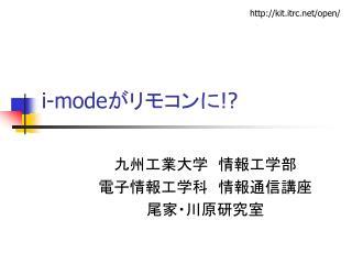 i-mode がリモコンに !?