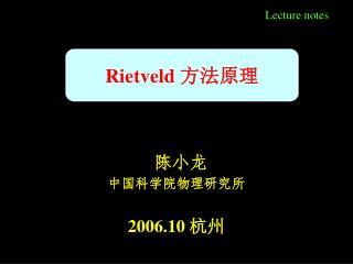 陈小龙 中国科学院物理研究所 2006.10  杭州