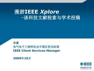 漫游 IEEE Xplore - 谈科技文献检索与学术投稿