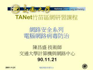 TANet 竹苗區網 研習課程 網路安全系列  電腦網路病毒防治