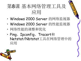 第 8 课 基本网络管理工具及应用