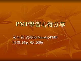 PMP 學習心得分享