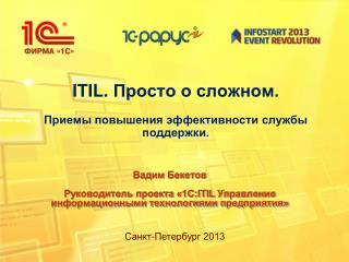 Вадим Бекетов Руководитель проекта «1C:ITIL Управление информационными технологиями предприятия»