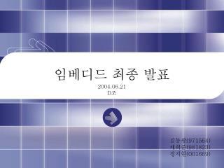임베디드 최종 발표