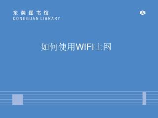 如何使用 WIFI 上网