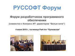 РУССОФТ Форум