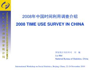 2008 年中国时间利用调查介绍 2008 TIME USE SURVEY IN CHINA 国家统计局社科司 刘  巍   Liu Wei