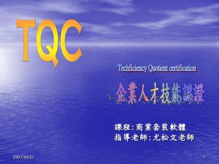 課程 : 商業套裝軟體 指導老師 : 尤松文老師