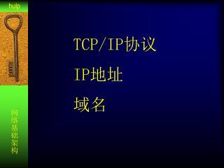 TCP/IP 协议 IP 地址 域名