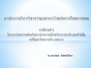 ดร.ชนวัฒน์  นิทัศน์วิจิตร