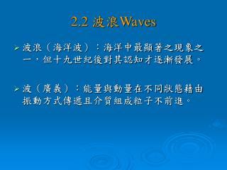 2.2  波浪 Waves