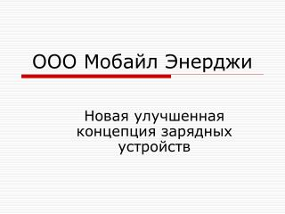 OOO M обайл Энерджи