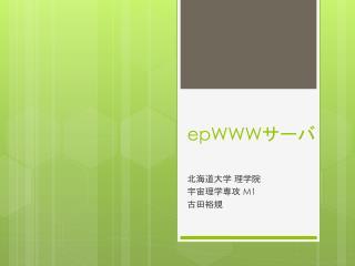epWWW サーバ