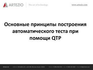 Основные принципы построения автоматического теста при помощи QTP