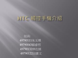 HTC  觸控手機介紹