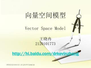 向量空间模型 Vector Space Model 王晓冉 2120101773 hi.baidu/drkevinzhang