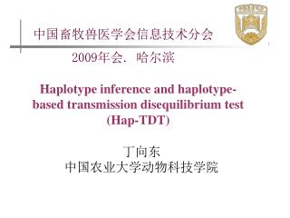 Haplotype inference and haplotype-based transmission disequilibrium test (Hap-TDT)