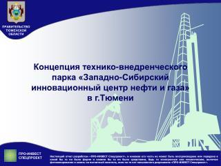 Концепция технико-внедренческого парка «Западно-Сибирский инновационный центр нефти и газа»