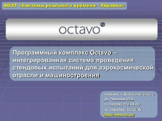 АОЗТ «Системы реального времени - Украина»