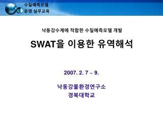 낙동강수계에 적합한 수질예측모델 개발 SWAT을 이용한 유역해석