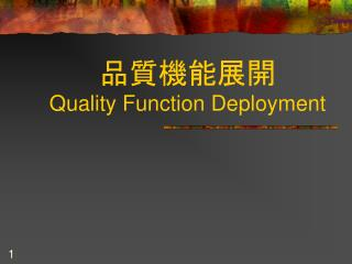品質機能展開 Quality Function Deployment
