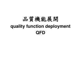 品質機能展開 quality function deployment QFD
