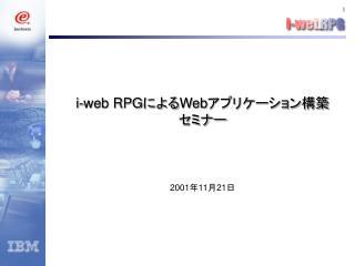 i-web RPG による Web アプリケーション構築 セミナー