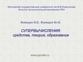 Московский государственный университет им.М.В.Ломоносова Институт вычислительной математики РАН