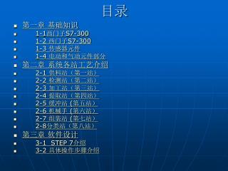 第一章 基础知识 1-1 西门子 S7-300 1-2  西门子 S7-300 1-3  传感器元件 1-4  电动和气动元件部分 第二章 系统各站工艺介绍 2-1  供料站(第一站)