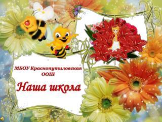МБОУ  Краснопутиловская  ООШ  Наша школа