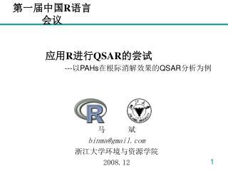 应用 R 进行 QSAR 的尝试