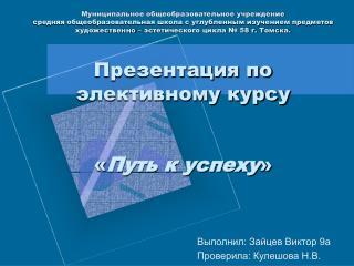 Выполнил: Зайцев Виктор 9а Проверила: Кулешова Н.В.