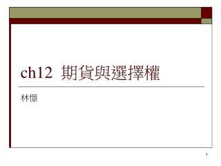 ch12   期貨與選擇權