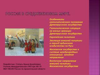 Россия в средневековом мире.