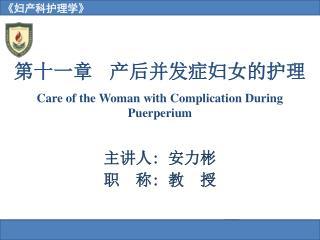 第十一章  产后并发症妇女的护理 Care of the Woman with Complication During Puerperium