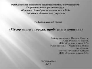 Муниципальное бюджетное общеобразовательное учреждение  Петрозаводского городского округа