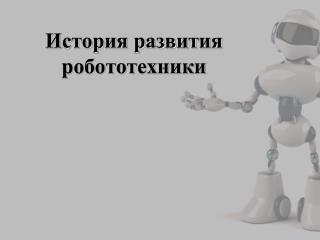 История развития робототехники