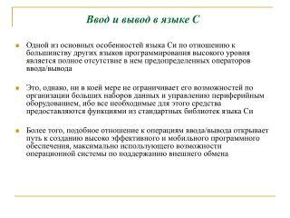 Ввод и вывод в языке  C