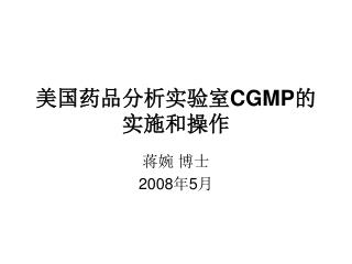 美国药品分析实验室 CGMP 的实施和操作