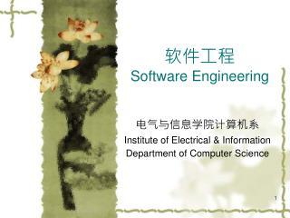 软件工程 Software Engineering