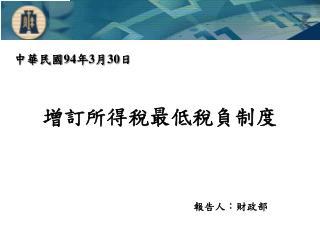 中華民國 94 年 3 月 30 日