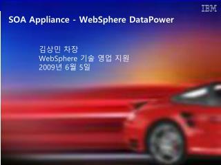 SOA Appliance - WebSphere DataPower
